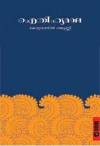 Aithihyamala (in 8 volumes)