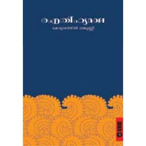Aithihyamala (in 8 volumes)