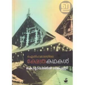 Aithihyamalayile Kshethrakathakal
