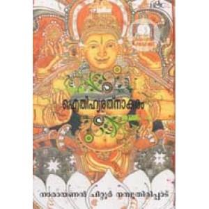 Aithihya Ratnakaram