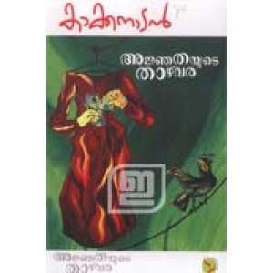 Ajnathayude Thazhvara