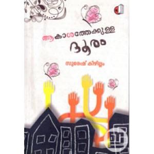 Aakasathekkulla Dooram (Saikatham Edition)