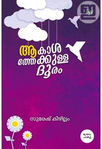 Aakasathekkulla Dooram (Yes Press Edition)
