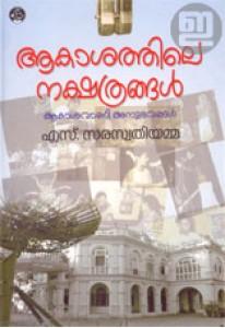 Aakasathile Nakshatrangal: Akasavani Anubhavangal