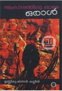 Aakasathinu Thazhe Oral