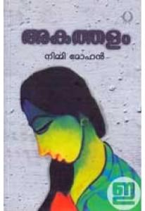 Akathalam