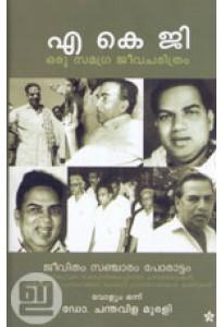 AKG: Oru Samagra Jeevacharitram (in 3 volumes)