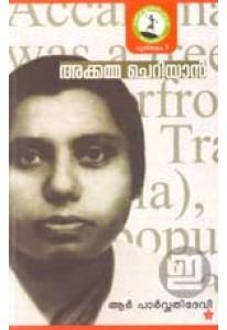 Akkamma Cherian