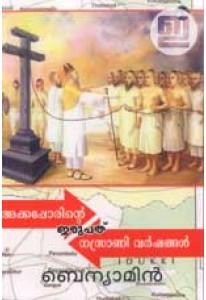 Akkapporinte Irupathu Nasrani Varshangal