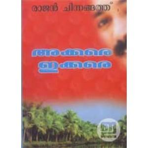 Akkare Ikkare (Old Edition)