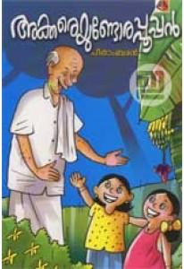 Akkareyundoru Appooppan