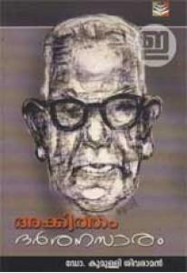 Akkitham Darsanasaram