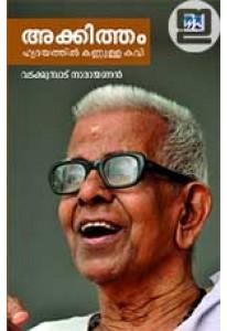 Akkitham: Hrudayathil Kannulla Kavi