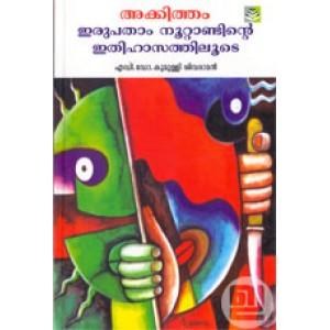 Akkitham: Irupatham Noottandinte Ithihasathiloode