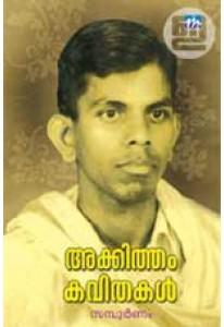 Akkitham Kavithakal Sampoornam