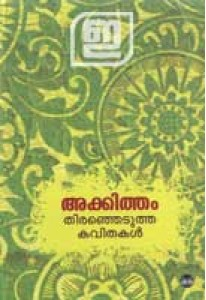 Akkitham: Thiranjedutha Kavithakal