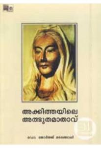 Akitayile Adbhutha Mathavu (Old Edition)
