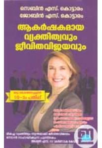 Akarshakamaya Vyakthitwavum Jeevitha Vijayavum