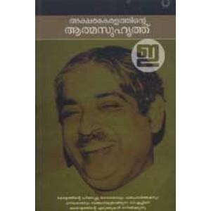 Akshara Keralathinte Athmasuhruth (Old Edition)