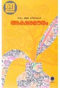 Akshara Maunam