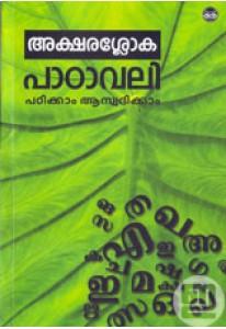 Aksharasloka Padavali