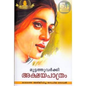 Akshayapaathram