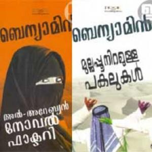 Al Arabian Novel Factory / Mullappoo Niramulla Pakalukal (2 Novels)