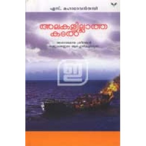 Alakalillatha Kadal