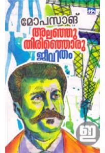 Alanju Thirinjoru Jeevitham