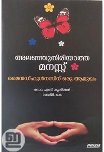 Alanjuthiriyatha Manassu: Mindfulnessinu Oru Amukham