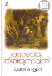 Alanju Thiriyunnavar