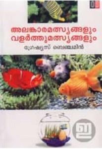 Alankara Mathsyangalum Valarthu Mathsyangalum
