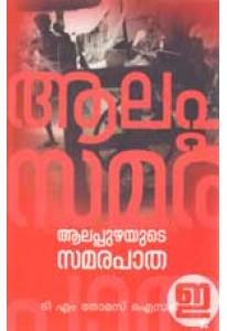 Alappuzhayude Samarapatha