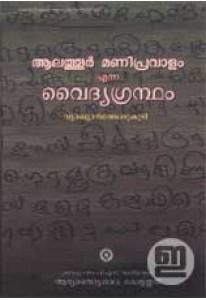 Alathur Manipravalam Enna Vaidyagrantham