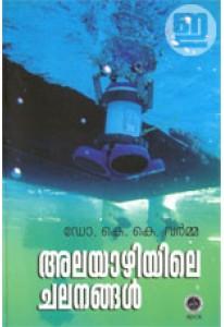 Alayazhiyile Chalanangal