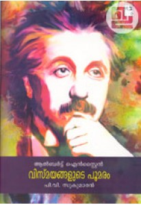 Albert Einstein: Vismayangalude Poomaram