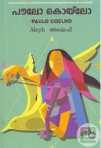 Aleph (Malayalam)