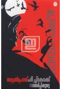 Alfred Hitchcock Avatharippikkunnu