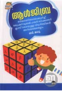 Algebra (Malayalam)