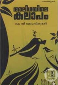 Aligayile Kalapam
