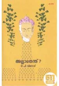 Allathenthu? (Old Edition)