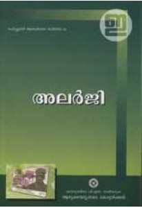 Allergy (Malayalam)
