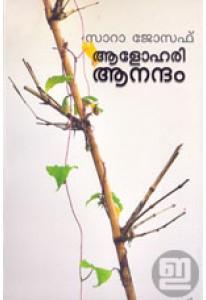 Alohari Anandam
