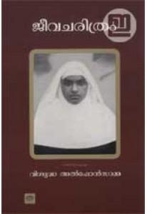 Jeevacharithram: Visudha Alphonsamma