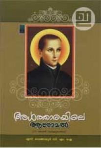 Altharayile Aaromal
