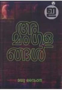 Amangalangal (Old Edition)
