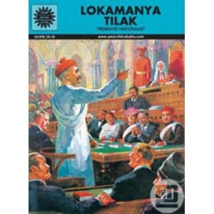 Amar Chitrakatha: Lokamanya Tilak