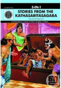 Amar Chitrakatha: Stories from the Kathasaritsagara (5-in-1)