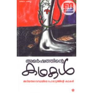Amarshathinte Kathakal