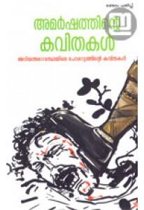 Amarshathinte Kavithakal